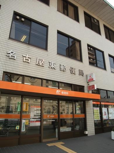名古屋東郵便局外観