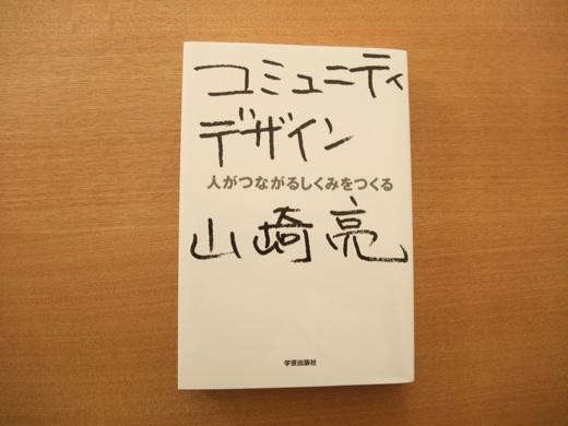 コミュニティデザイン:山崎亮