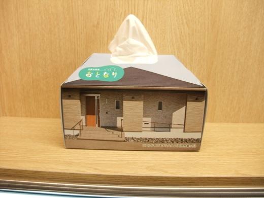 メトーカケフ:フェールカケフの介護小住宅