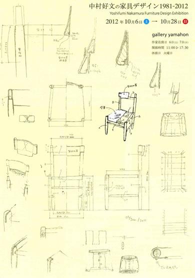 ギャラリーやまほん「中村好文の家具デザイン1981-2012」ポスター