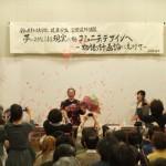 延藤安弘最終講義+囲む会 in 岡崎市東部地域交流センター