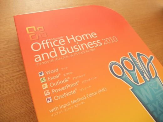 OfficeHome&Business2010ソフトウェアパッケージ
