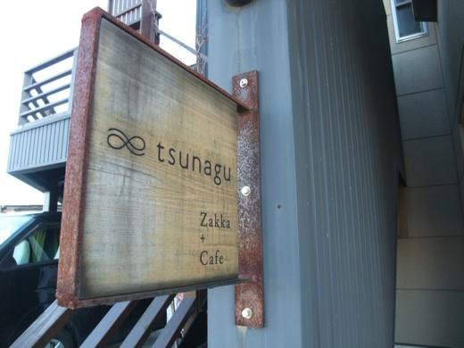 tsunagu(つなぐ)