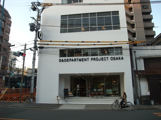 D&DEPARTMENT PROJECT OSAKA