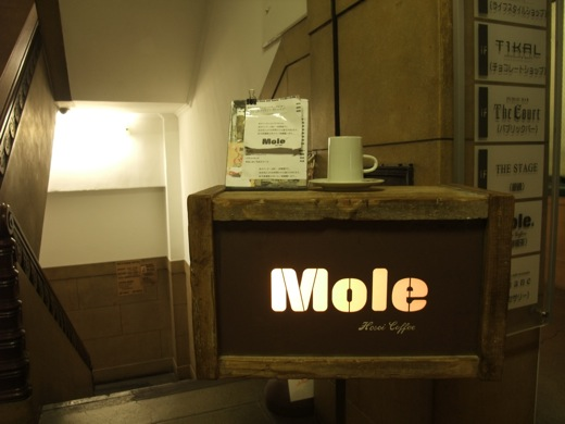 Mole_HOSOI_COFFEE