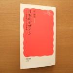 原研哉 日本のデザイン