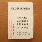 ナガオカケンメイ D&DEPARTMENTに学んだ、人が集まる「伝える店」のつくり方