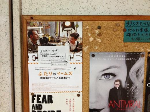 名古屋シネマテークで上映された「ふたりのイームズ-建築家チャールズと画家レイ」