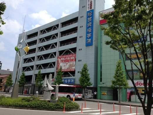 総合資格学院岡崎校