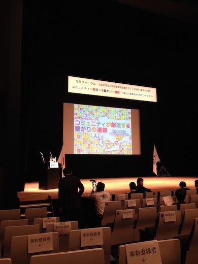 山崎亮シンポジウム「コミュニティが創造する繋がりの連鎖~欲しい未来はみんなでつくろう~」