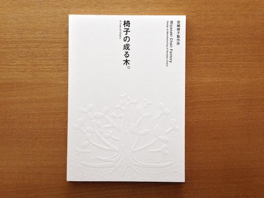 宮崎椅子製作所のカタログ「椅子の成る木。」
