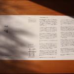 [draft#4]十字路に建つ作業室を持った住宅