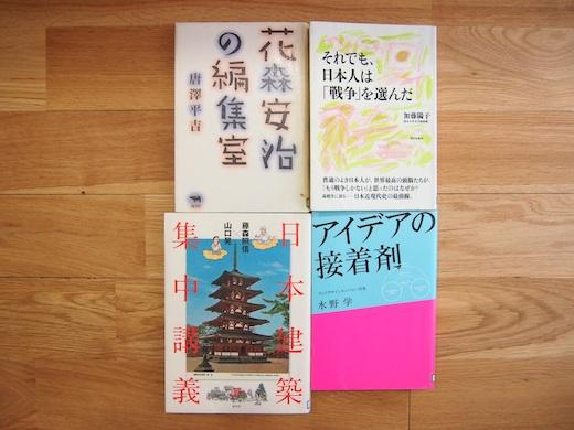 アイデアの接着剤、それでも、日本人は「戦争」を選んだ、日本建築集中講義、花森安治の編集室