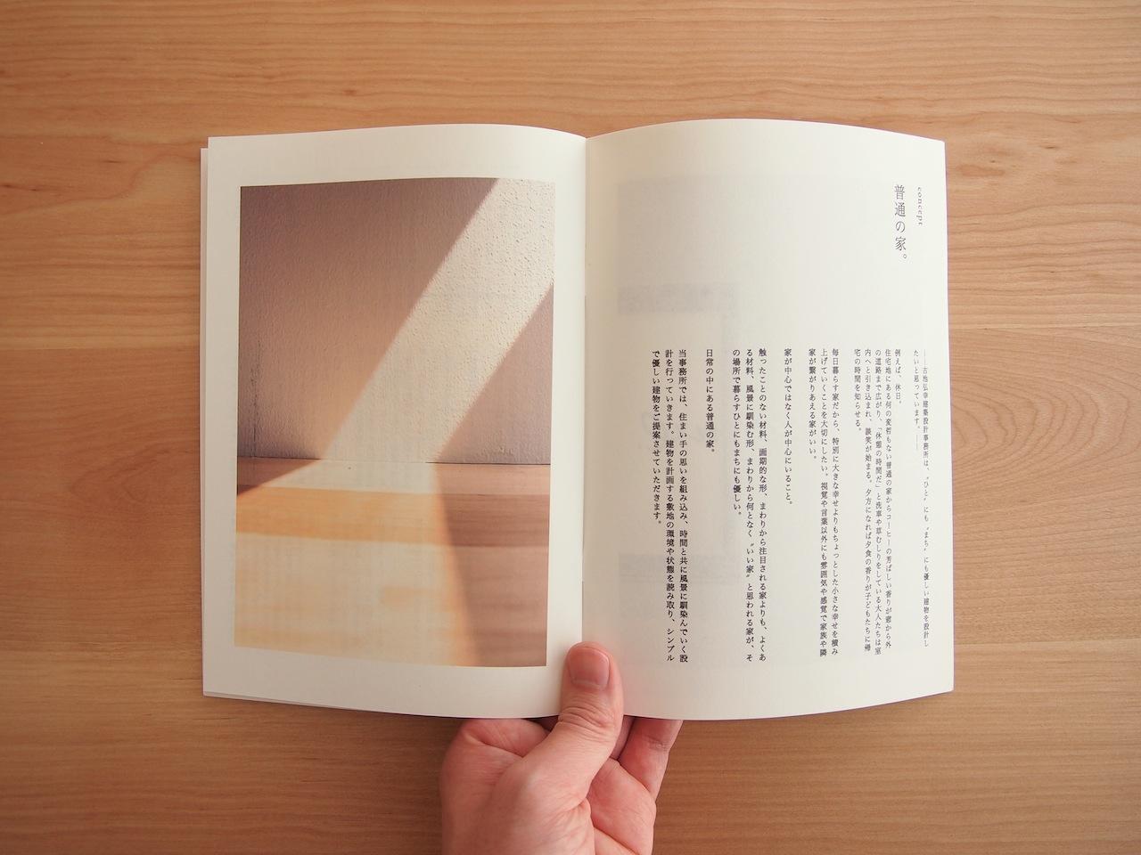 コンセプトブック02