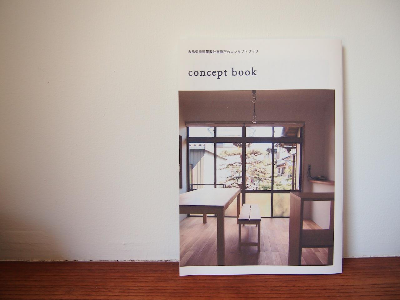 古池弘幸建築設計事務所のコンセプトブックが完成しました。