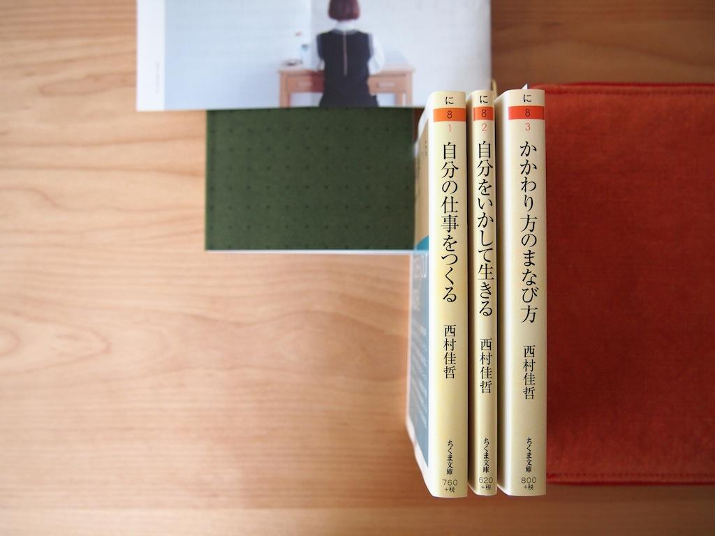 西村佳哲さんの本。