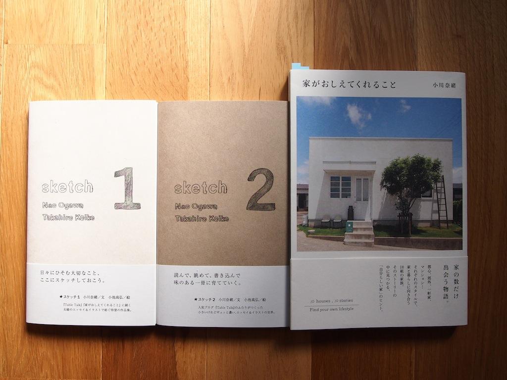 「家がおしえてくれること」と「sketch1・sketch2」