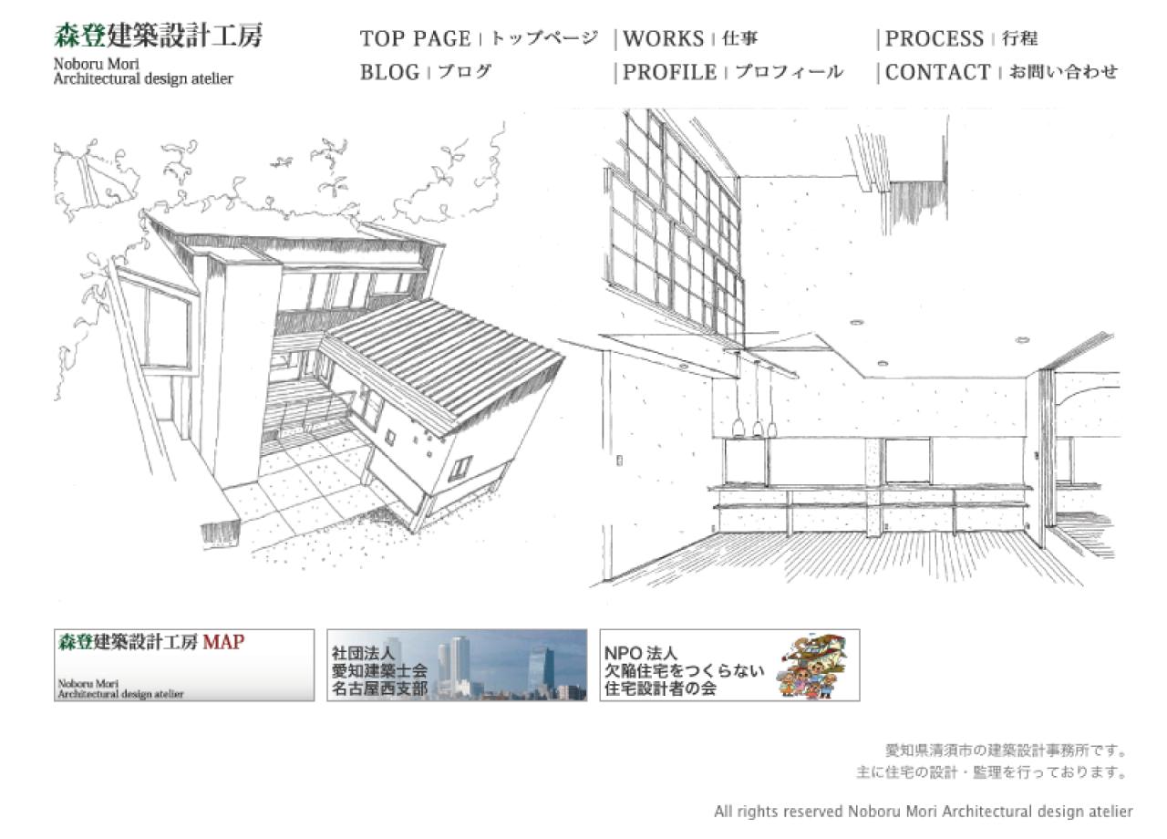 森登建築設計工房web01