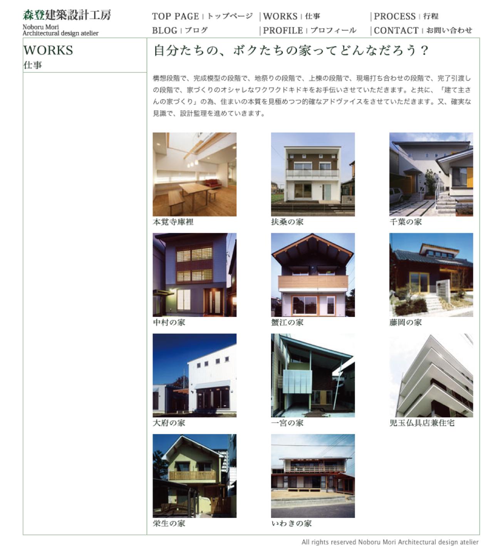 森登建築設計工房web02