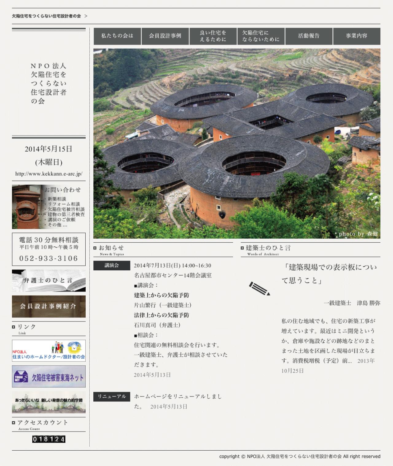 欠陥住宅をつくらない住宅設計者の会WEB01
