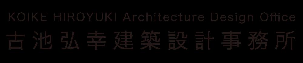 古池弘幸建築設計事務所